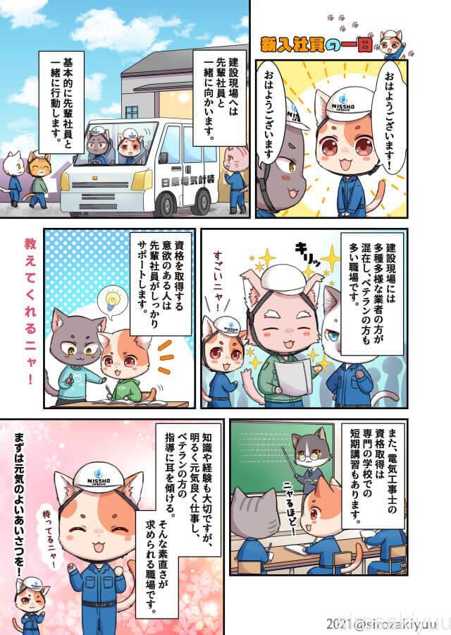 企業HP用漫画